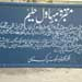 23.Description of Tomb of Bahawal Haleem,18-06-2009